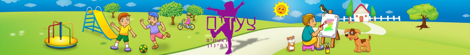 לוגו של צעדים ראשונים בחינוך
