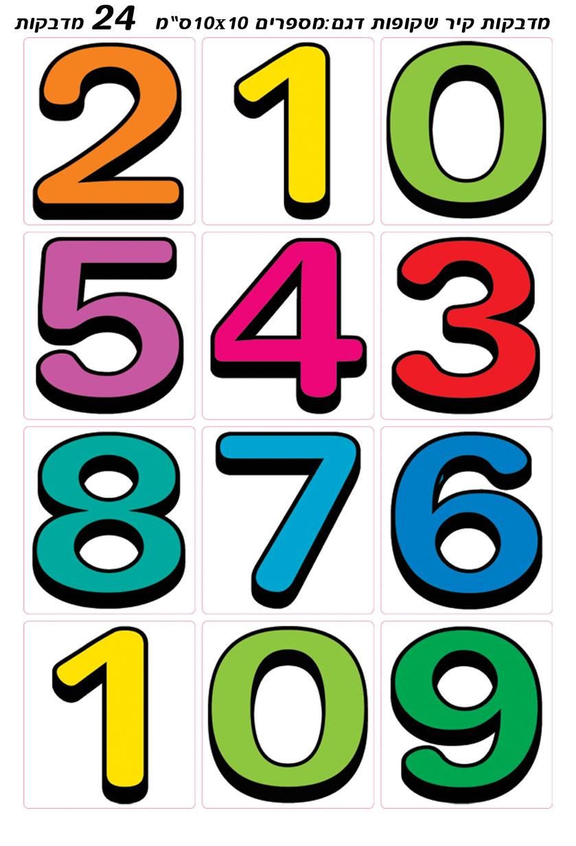 מספרים