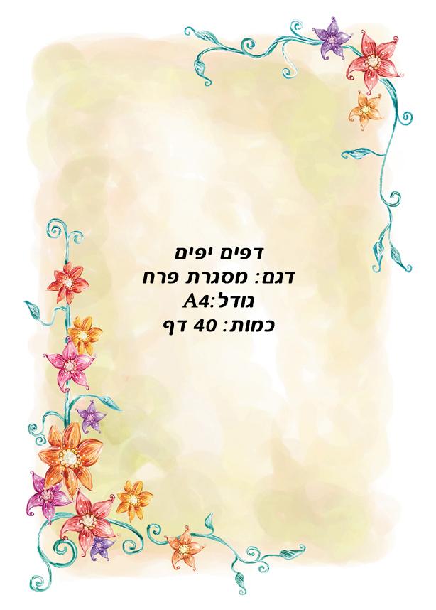 דפים יפים מסגרת פרח
