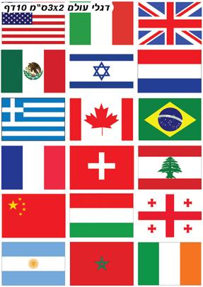דגלי העולם