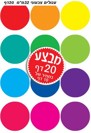 עיגולים צבעוניים קוטר 32