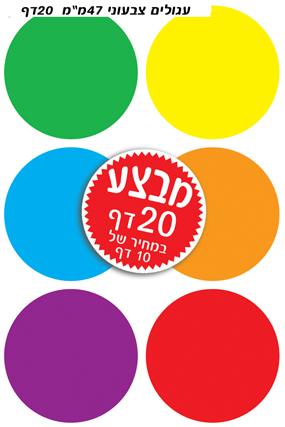 עיגולים צבעוניים קוטר 47