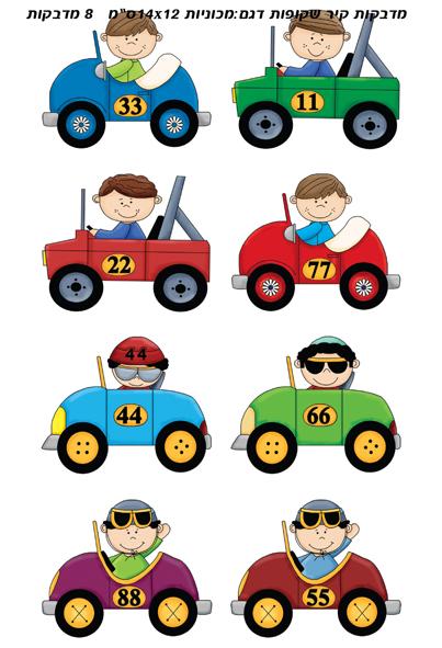 מדבקיר מכוניות
