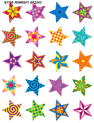 כוכבים דוגמאות