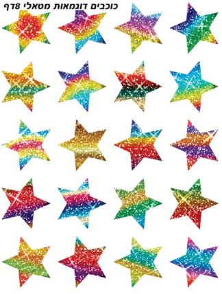 כוכבים דוגמאות מטאלי