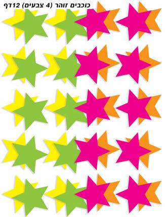 כוכבים זוהר