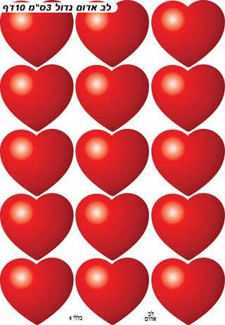לב אדום גדול