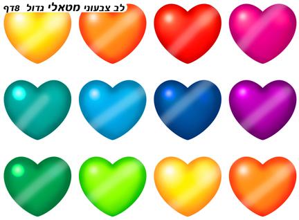 לב צבעוני מטאלי גדול