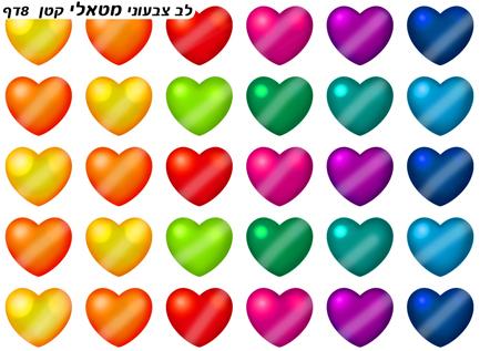 לב צבעוני קטן מטאלי