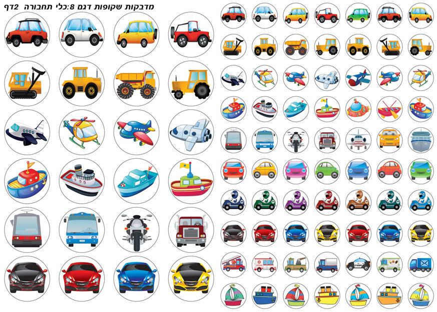 כלי תחבורה