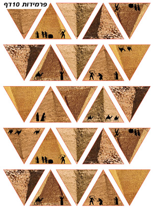 פירמידות