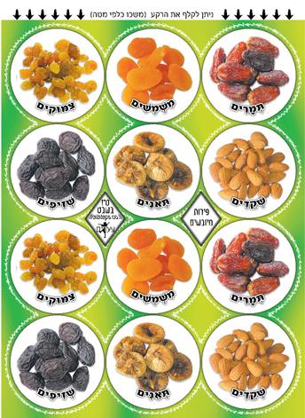 פירות יבשים גדול