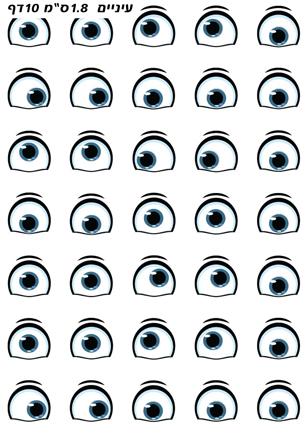 עיניים לשבועות