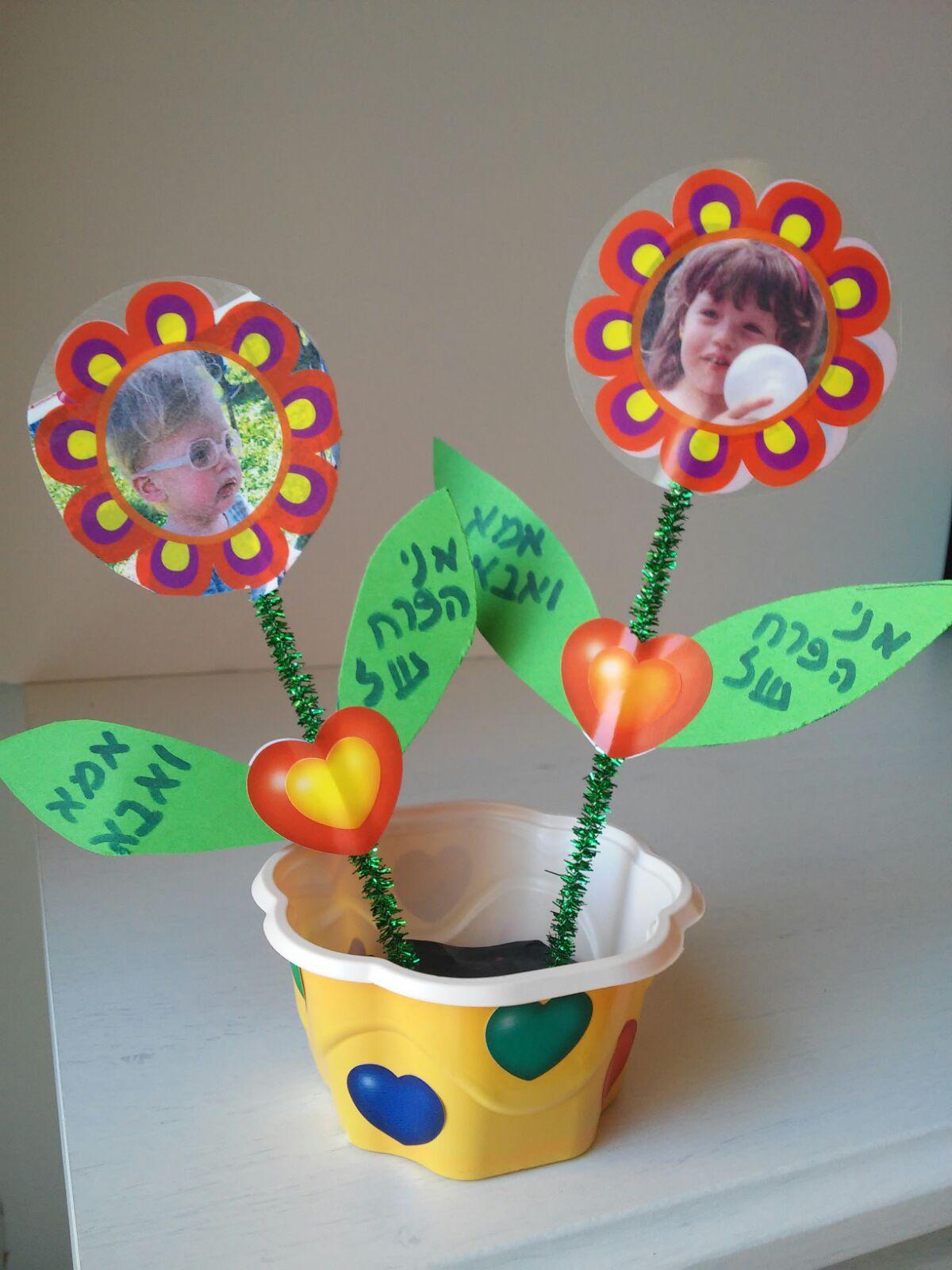 הפרח שלי בתמונה