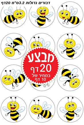 דבורים גדולות