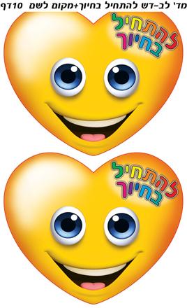 לב להתחיל בחיוך