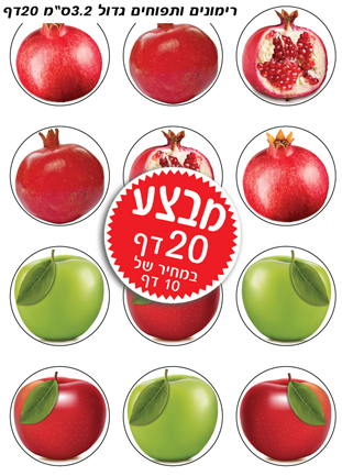 רימונים תפוחים גדול