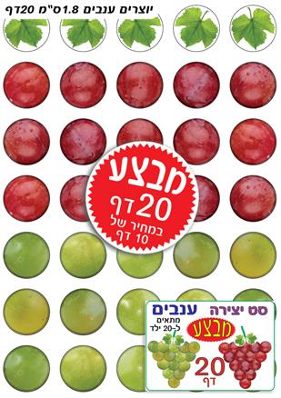 יוצרים אשכול ענבים