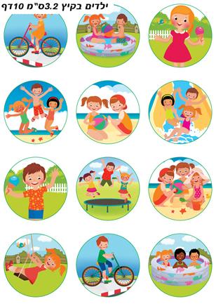 ילדים בקיץ