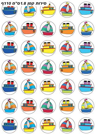 אוניות וסירות קטן