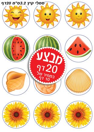 סמלי הקיץ 20 דף