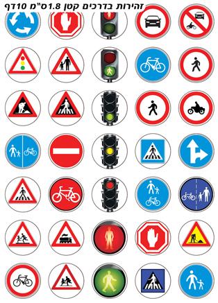 זהירות בדרכים קטן