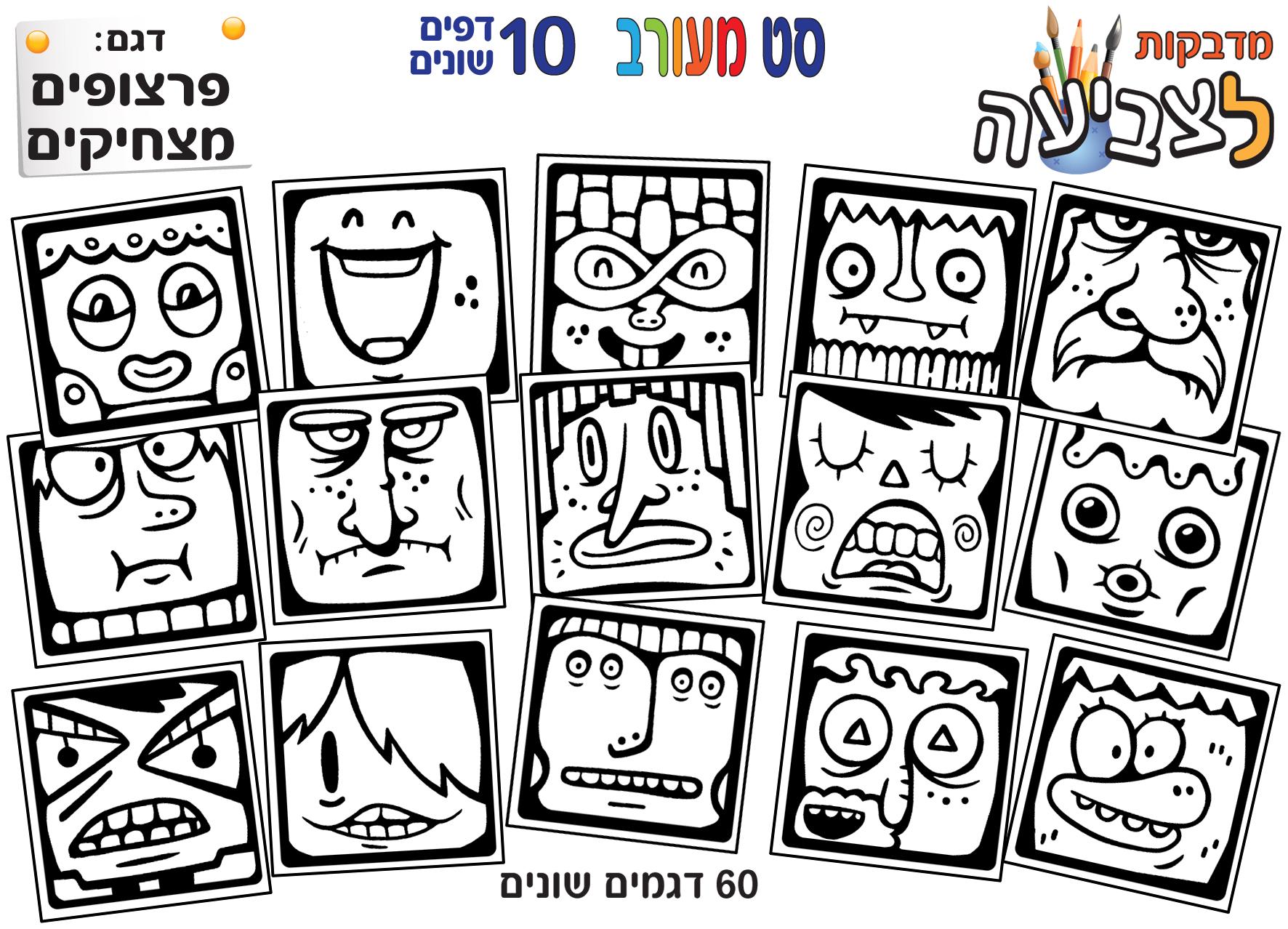 פרצופים מצחיקים-לצביעה