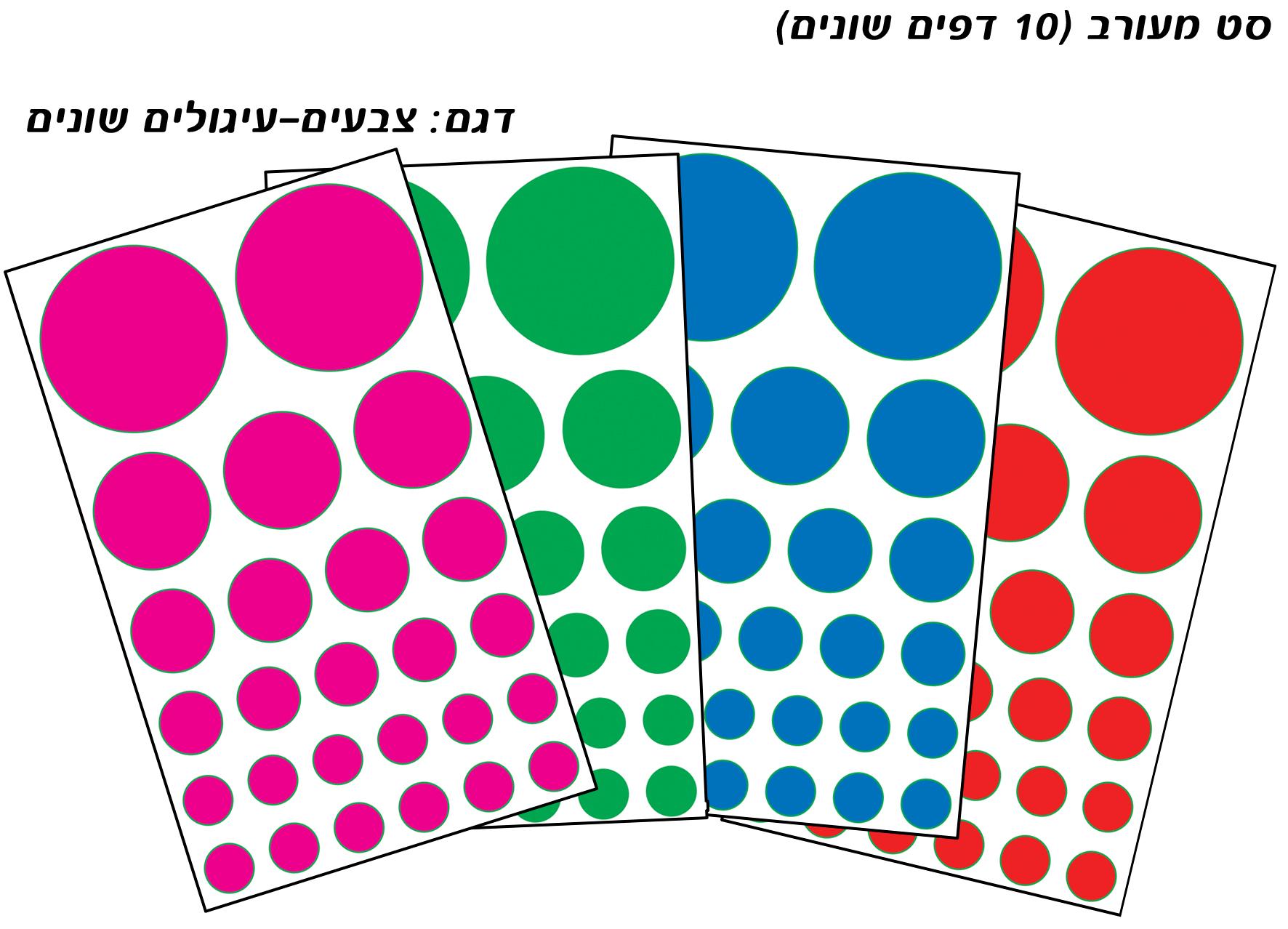צבעים עיגולים שונים