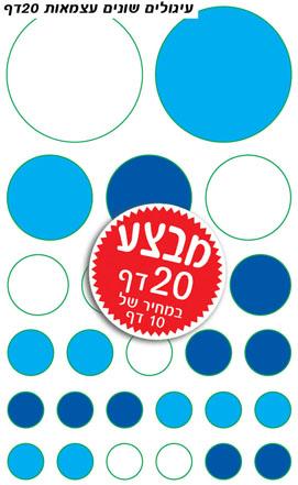 עיגולים כחול לבן-גדלים שונים