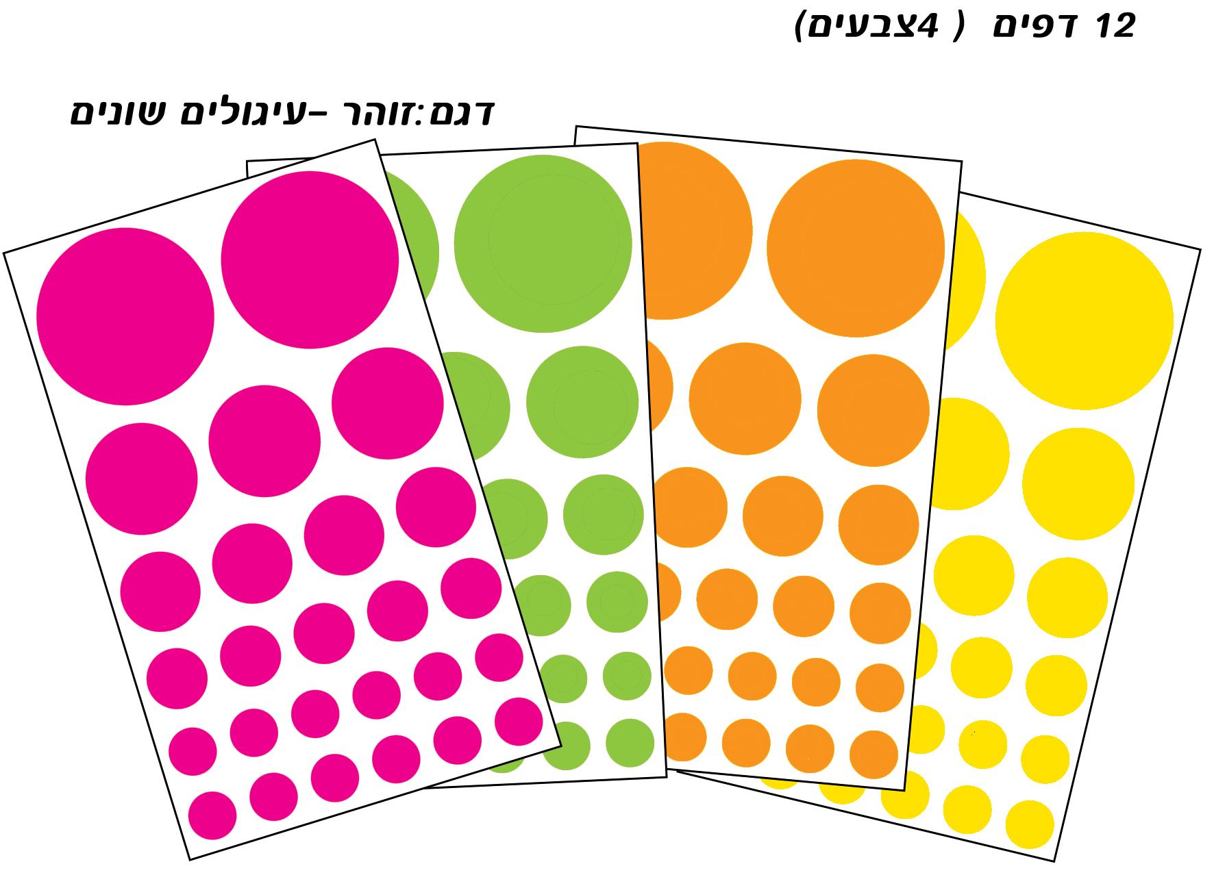 זוהר עיגולים שונים 12דף 2