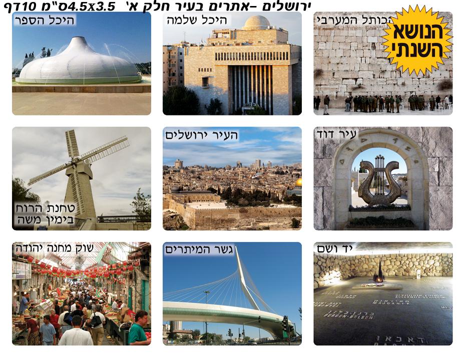 ירושלים-אתרים חלק א