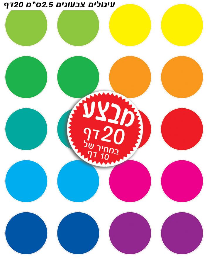 עיגולים צבעוניים קוטר 25 20 דף