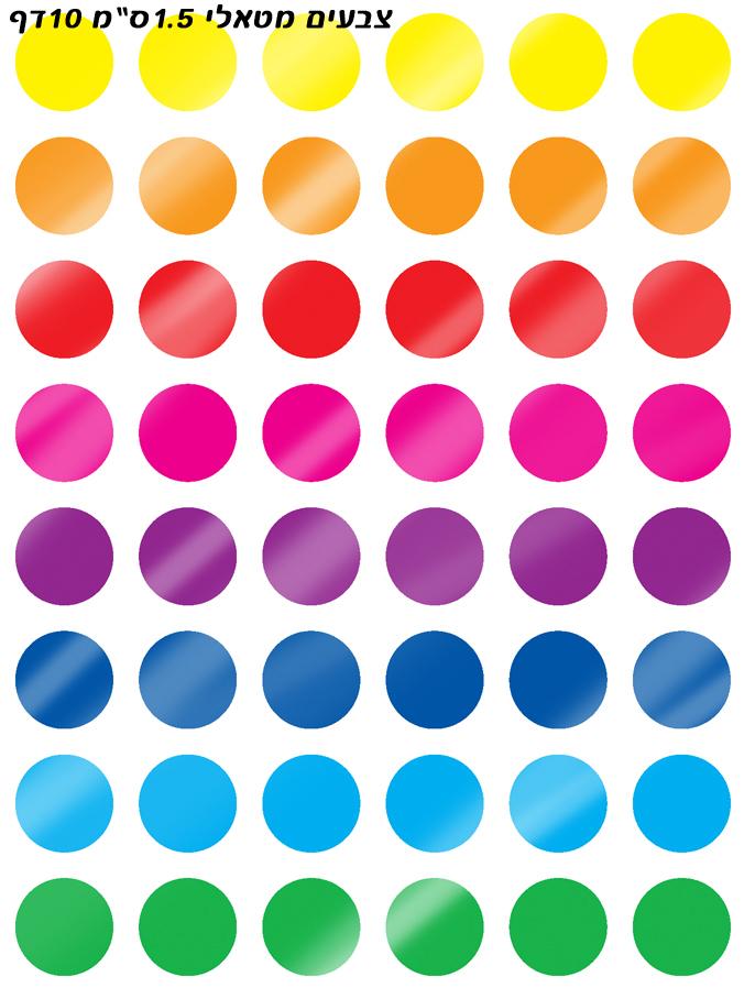 עיגולים צבעוניים מטאלי קוטר 15