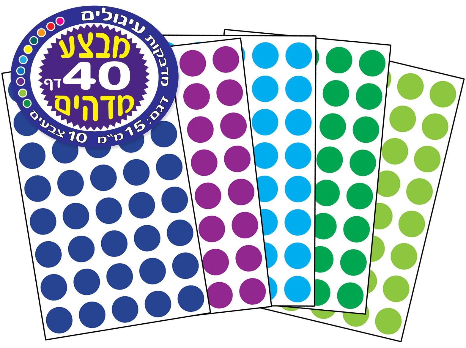 עיגולים צבעוניים קוטר 15-40 דף