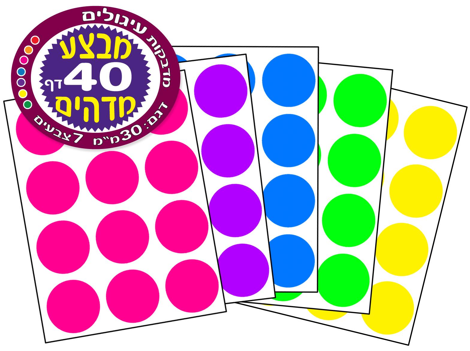 עיגולים צבעוניים קוטר 30-40 דף