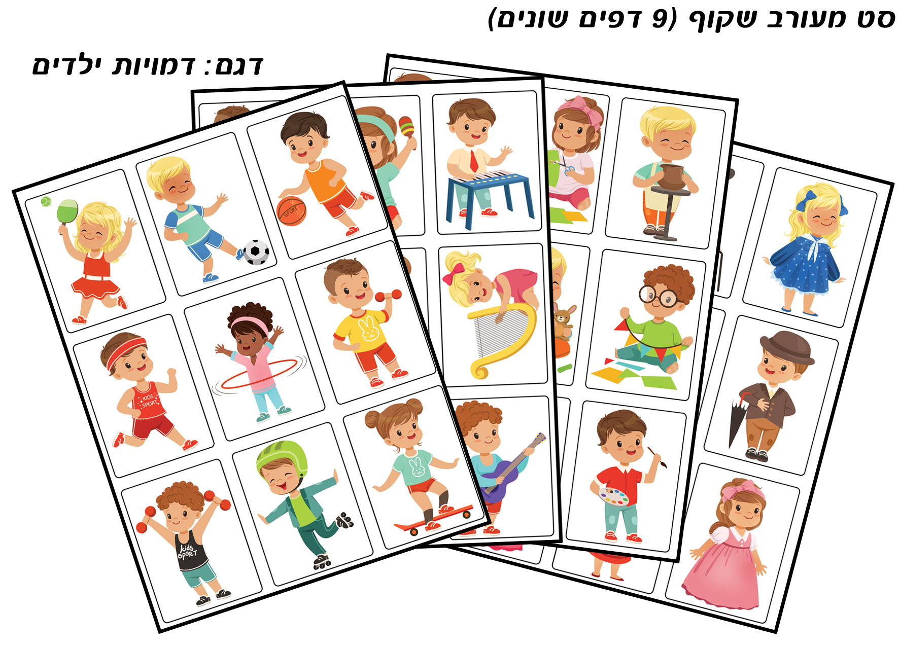 דמויות ילדים