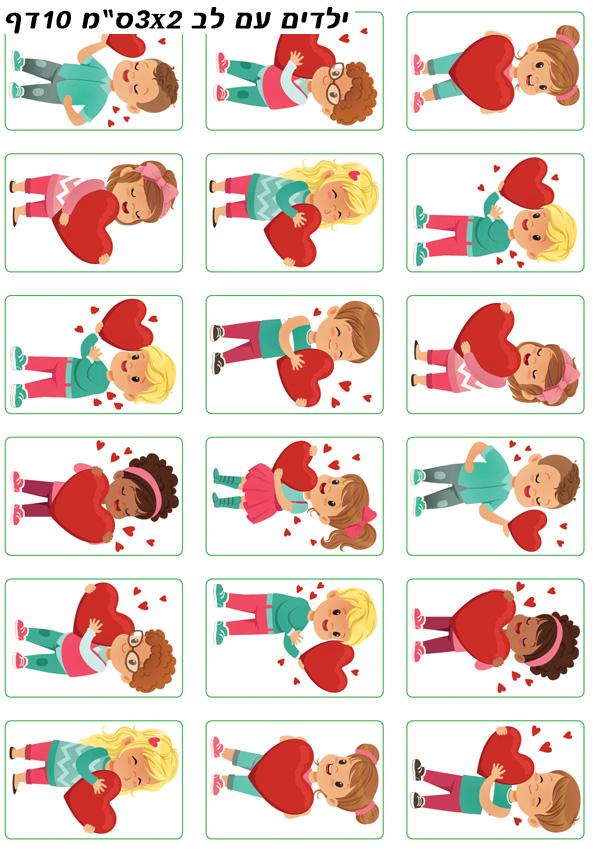 ילדים עם לב