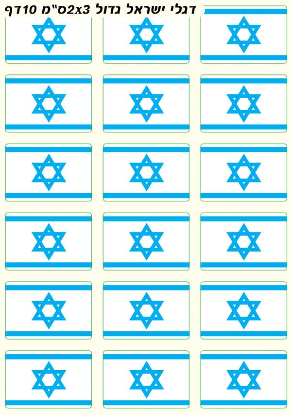 דגלי ישראל גדול 10 דף