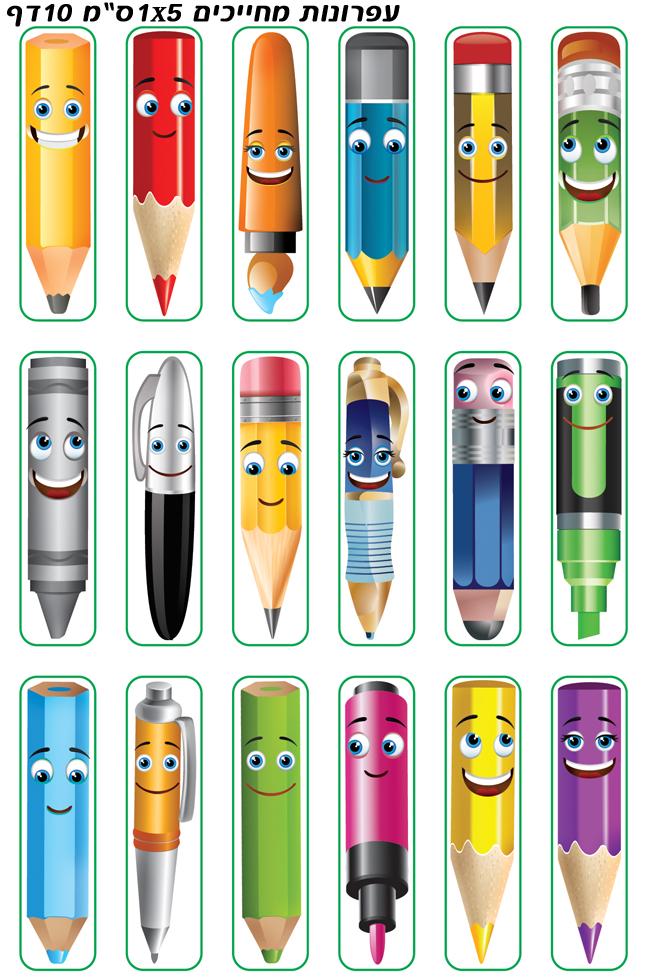 עפרונות מחייכים