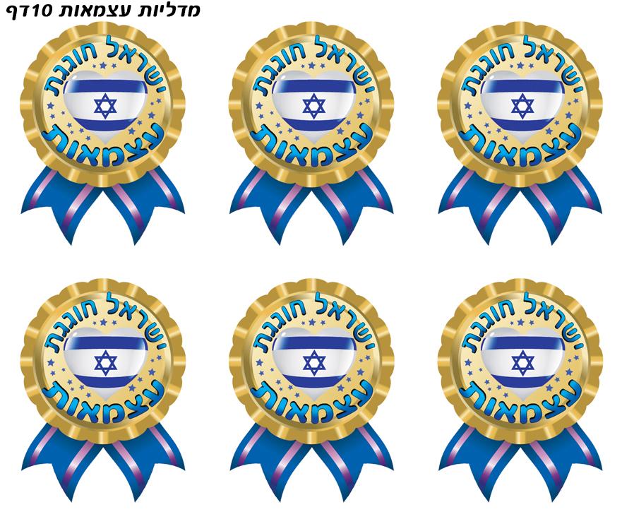 מדליות עצמאות