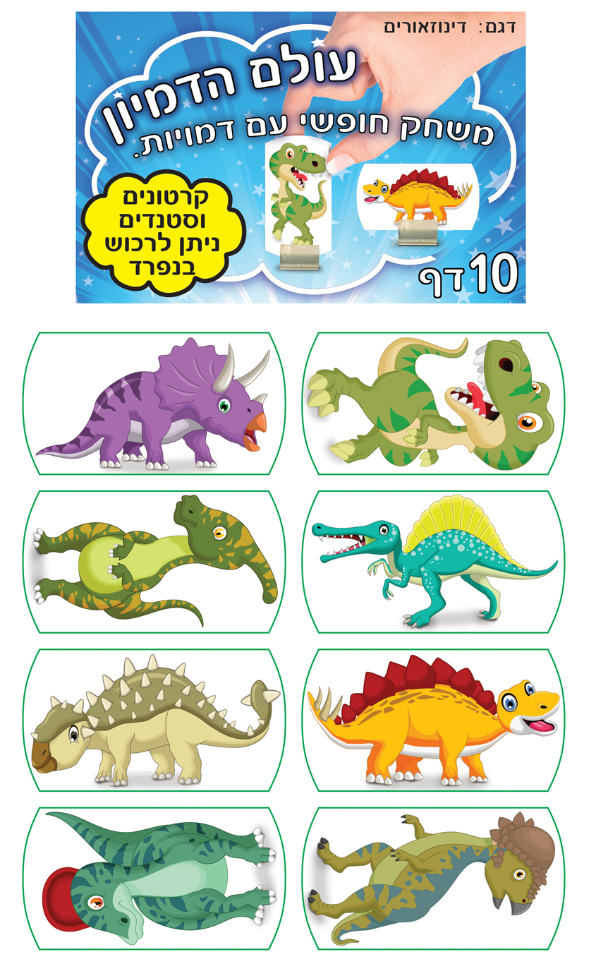 עולם הדמיון_דינוזאורים